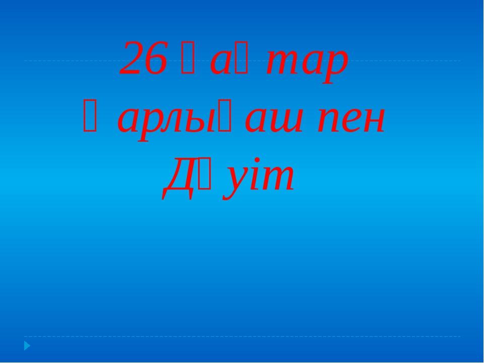 26 қаңтар Қарлығаш пен Дәуіт
