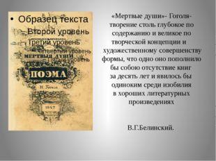 «Мертвые души»- Гоголя- творение столь глубокое по содержанию и великое по тв