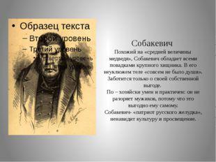 Собакевич Похожий на «средней величины медведя», Собакевич обладает всеми пов