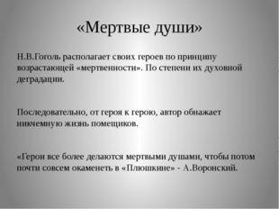«Мертвые души» Н.В.Гоголь располагает своих героев по принципу возрастающей «
