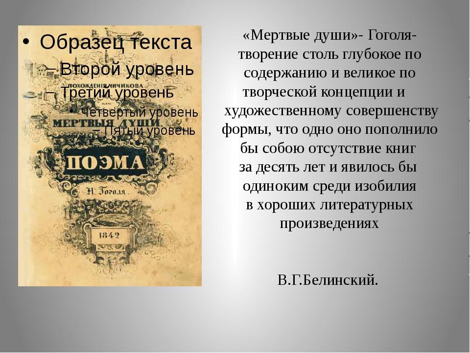 «Мертвые души»- Гоголя- творение столь глубокое по содержанию и великое по тв...