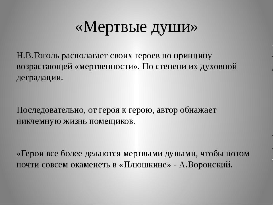 «Мертвые души» Н.В.Гоголь располагает своих героев по принципу возрастающей «...