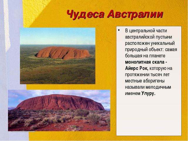 В центральной части австралийской пустыни расположен уникальный природный объ...