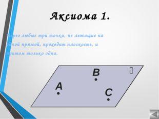 Аксиома 1. Через любые три точки, не лежащие на одной прямой, проходит плоско