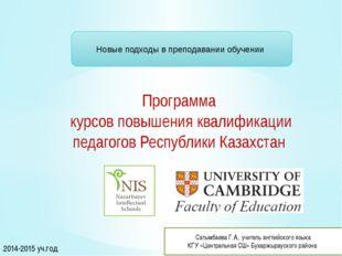 Программа курсов повышения квалификации педагогов Республики Казахстан Новые