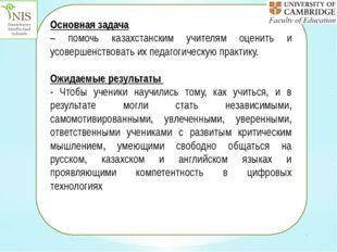 Основная задача – помочь казахстанским учителям оценить и усовершенствовать и