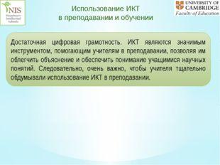 Использование ИКТ в преподавании и обучении Достаточная цифровая грамотность.