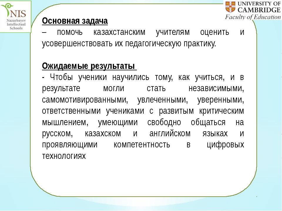 Основная задача – помочь казахстанским учителям оценить и усовершенствовать и...