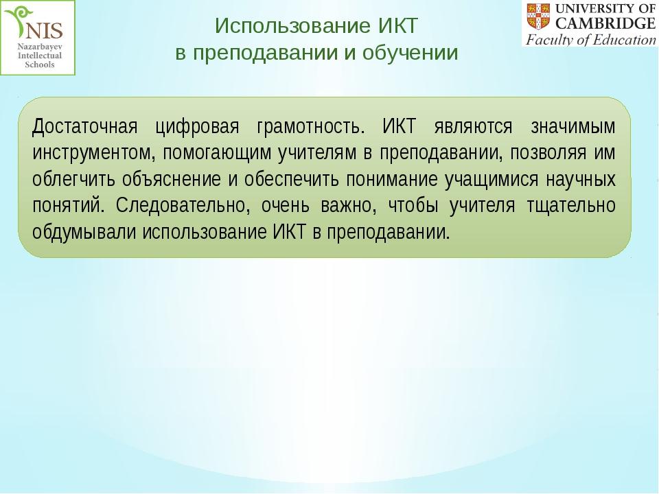 Использование ИКТ в преподавании и обучении Достаточная цифровая грамотность....