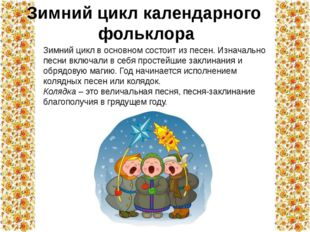 Зимний цикл календарного фольклора Зимний цикл в основном состоит из песен. И