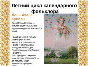 День Ивана Купалы — кульминация земельного годичного круга — ночь на 25 июля.