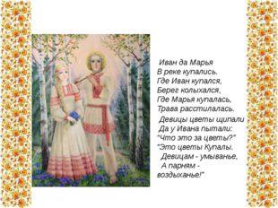 Иван да Марья В реке купались. Где Иван купался, Берег колыхался, Где Марья