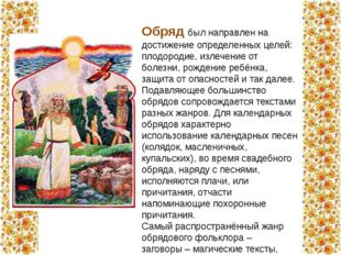 Обряд был направлен на достижение определенных целей: плодородие, излечение