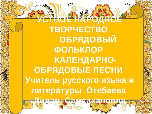 УСТНОЕ НАРОДНОЕ ТВОРЧЕСТВО ОБРЯДОВЫЙ ФОЛЬКЛОР  КАЛЕНДАРНО-ОБРЯД...