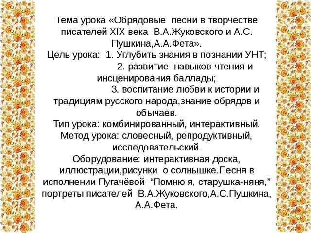Тема урока «Обрядовые песни в творчестве писателей ХІХ века В.А.Жуковского и...
