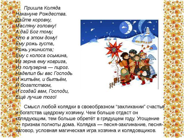 Пришла Коляда Накануне Рождества. Дайте коровку, Масляну головку! А дай Бог...