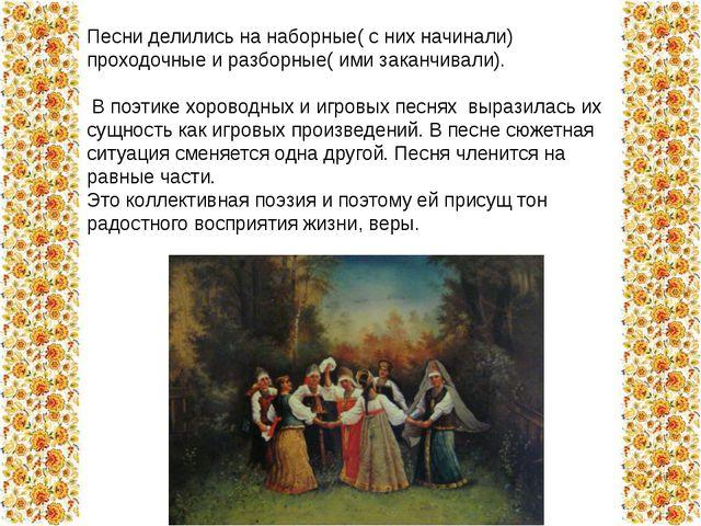 Песни делились на наборные( с них начинали) проходочные и разборные( ими зака...