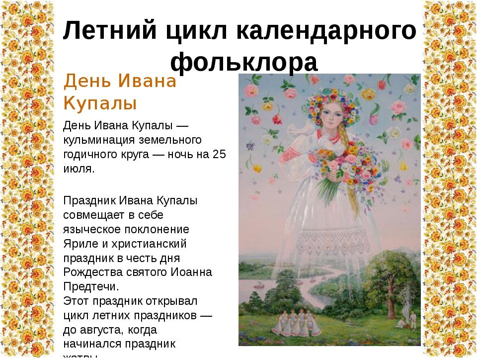 День Ивана Купалы — кульминация земельного годичного круга — ночь на 25 июля....