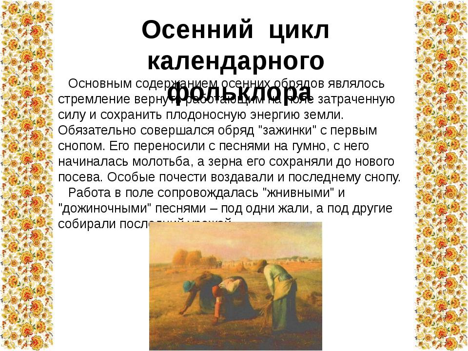 Основным содержанием осенних обрядов являлось стремление вернуть работающим н...
