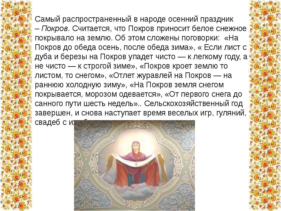 Самый распространенный в народе осенний праздник –Покров. Считается, что Пок...