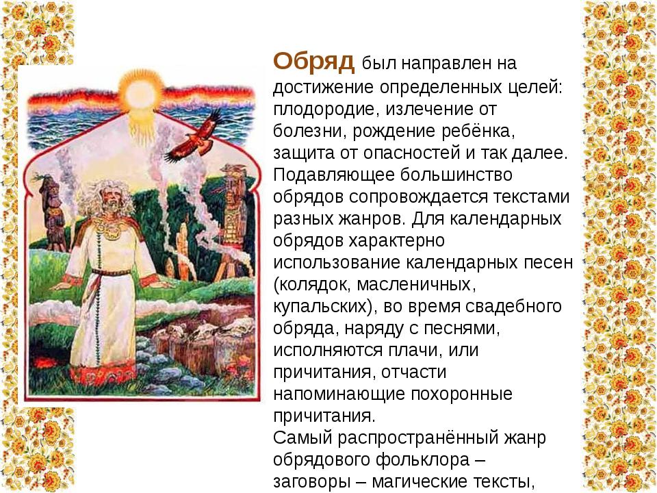 Обряд был направлен на достижение определенных целей: плодородие, излечение...