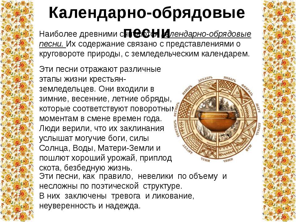 Календарно-обрядовые песни Наиболее древними считаютсякалендарно-обрядовые п...