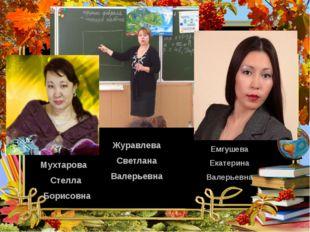 Мухтарова Стелла Борисовна Журавлева Светлана Валерьевна Емгушева Екатерина В