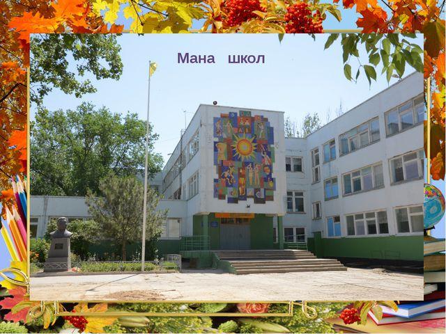 Мана школ