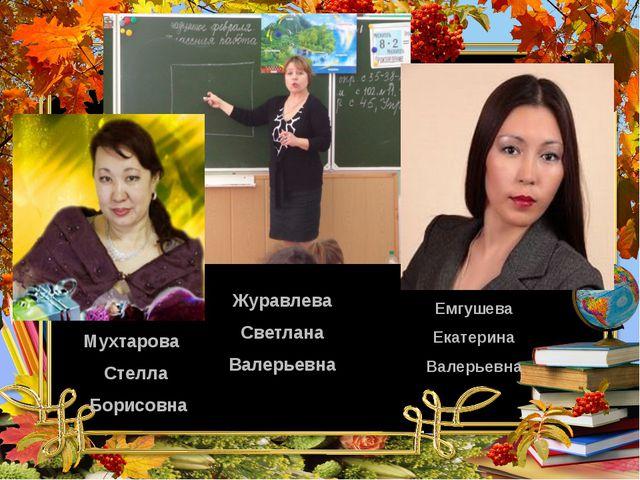 Мухтарова Стелла Борисовна Журавлева Светлана Валерьевна Емгушева Екатерина В...