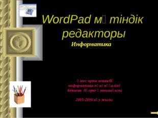 Информатика WordPad мәтіндік редакторы Өтес орта мектебі информатика пәні мұғ