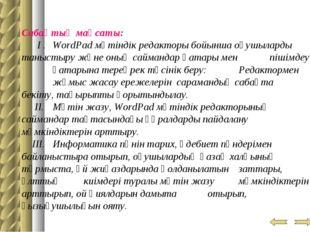 Сабақтың мақсаты: I . WordPad мәтіндік редакторы бойынша оқушыларды танысты