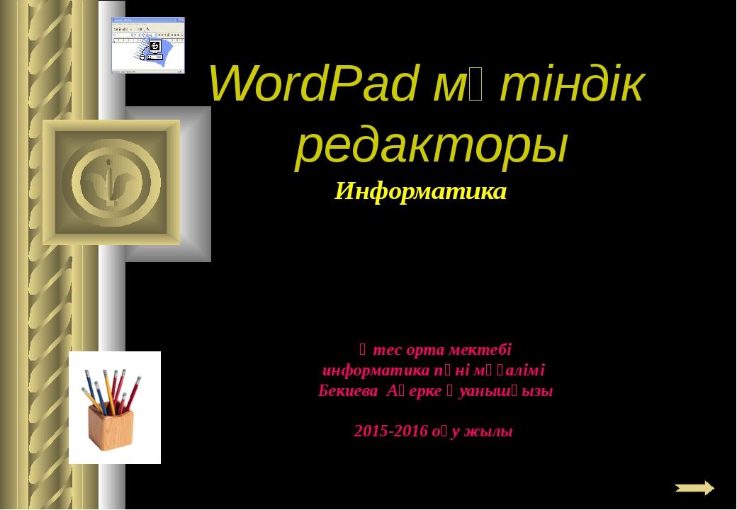 Информатика WordPad мәтіндік редакторы Өтес орта мектебі информатика пәні мұғ...