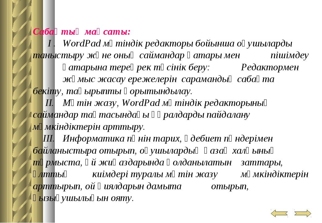 Сабақтың мақсаты: I . WordPad мәтіндік редакторы бойынша оқушыларды танысты...