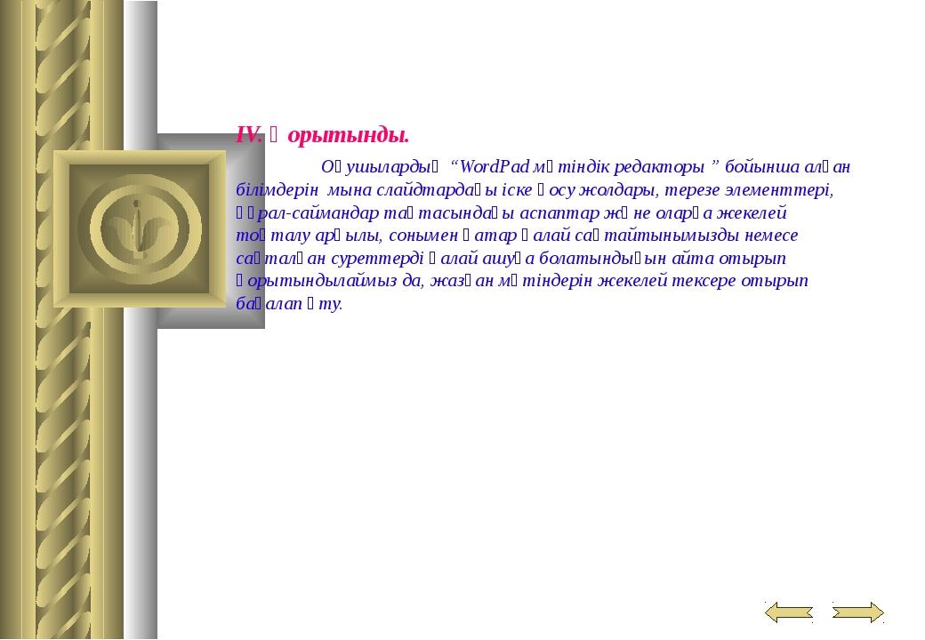 """IV. Қорытынды. Оқушылардың """"WordPad мәтіндік редакторы """" бойынша алған білім..."""