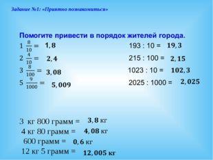 Задание №1: «Приятно познакомиться» 3 кг 800 грамм = 4 кг 80 грамм = 600 грам