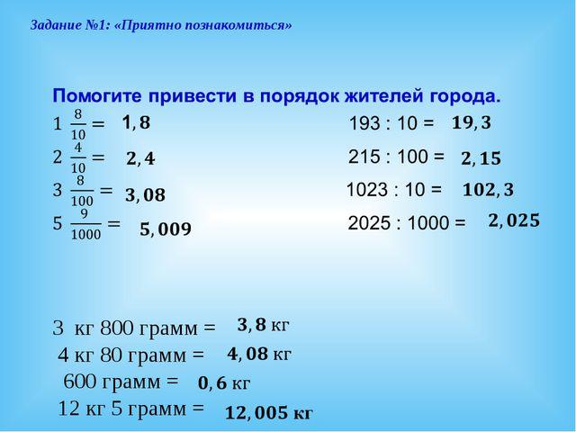 Задание №1: «Приятно познакомиться» 3 кг 800 грамм = 4 кг 80 грамм = 600 грам...