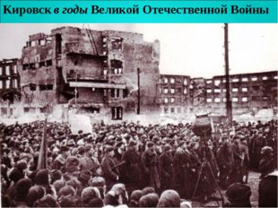 Кировск в годы Великой Отечественной Войны