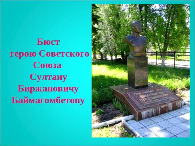 Бюст герою Советского Союза Султану Биржановичу Баймагомбетову