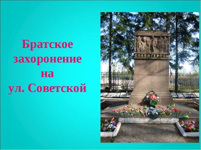 Братское захоронение на ул. Советской
