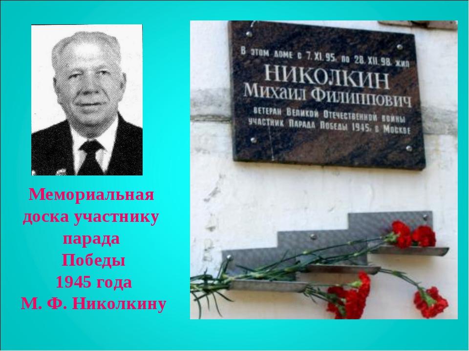 Мемориальная доска участнику парада Победы 1945 года М. Ф. Николкину
