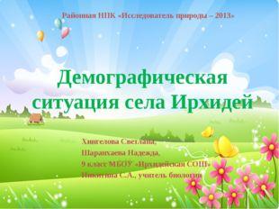 Демографическая ситуация села Ирхидей Хингелова Светлана, Шаранхаева Надежда,