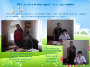 Материал и методика исследования Исследования проводились в сентябре 2013 год