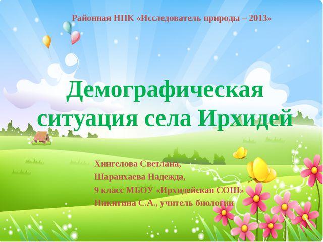Демографическая ситуация села Ирхидей Хингелова Светлана, Шаранхаева Надежда,...