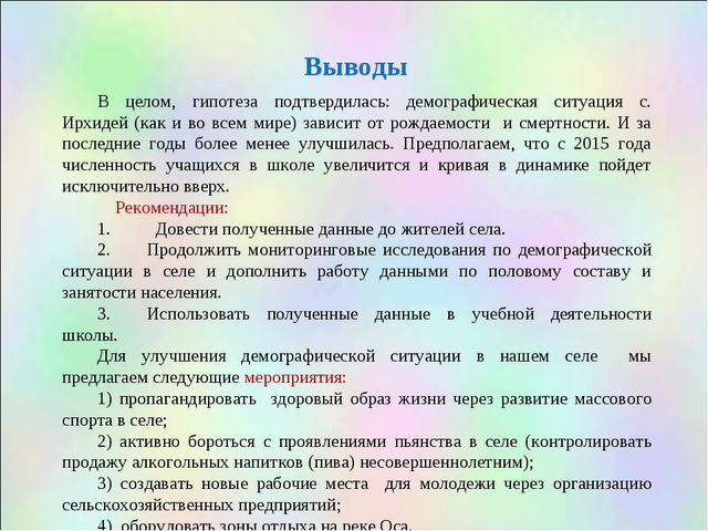 Выводы В целом, гипотеза подтвердилась: демографическая ситуация с. Ирхидей (...