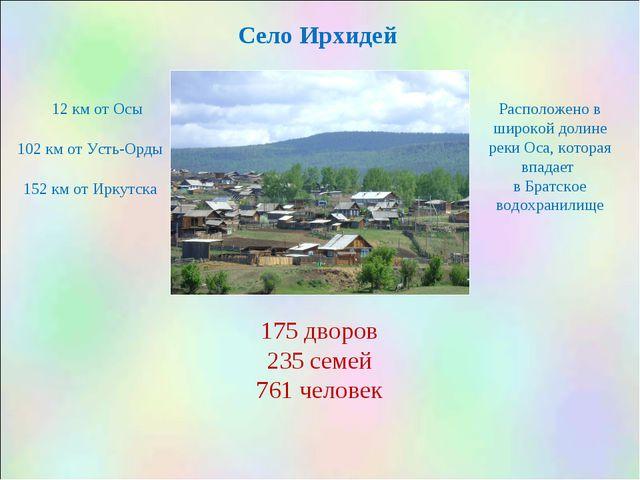 Село Ирхидей 12 км от Осы 152 км от Иркутска 102 км от Усть-Орды 175 дворов 2...