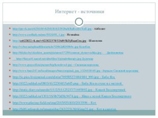 Интернет - источники http://pp.vk.me/c625418/v625418142/2926a/kBgRzzbwXnE.jpg