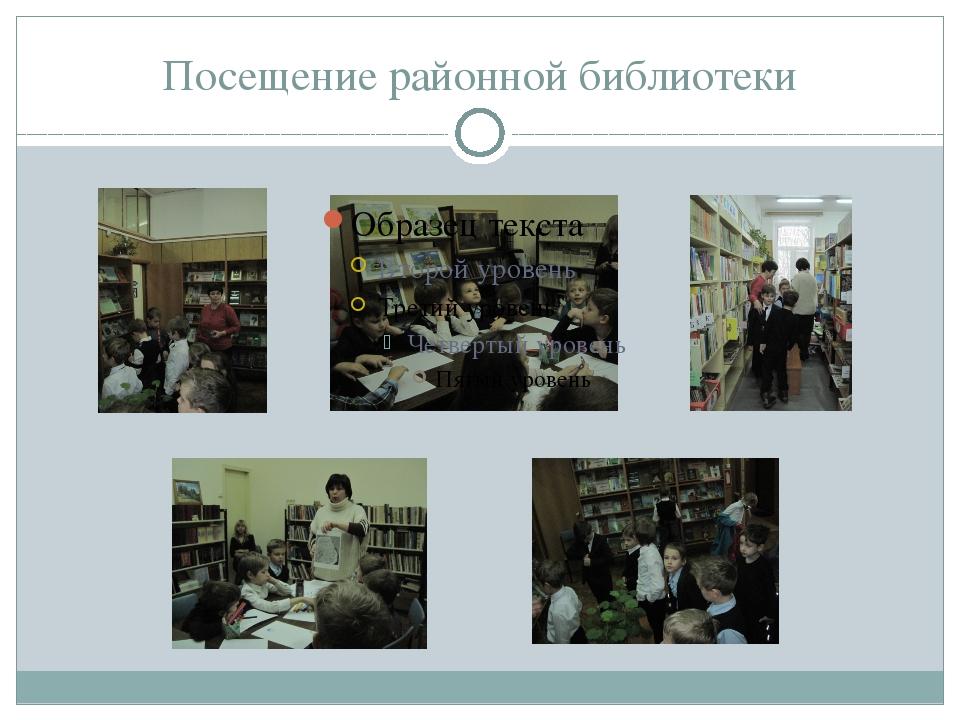 Посещение районной библиотеки