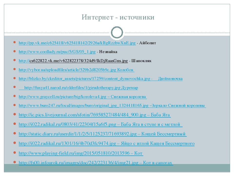 Интернет - источники http://pp.vk.me/c625418/v625418142/2926a/kBgRzzbwXnE.jpg...