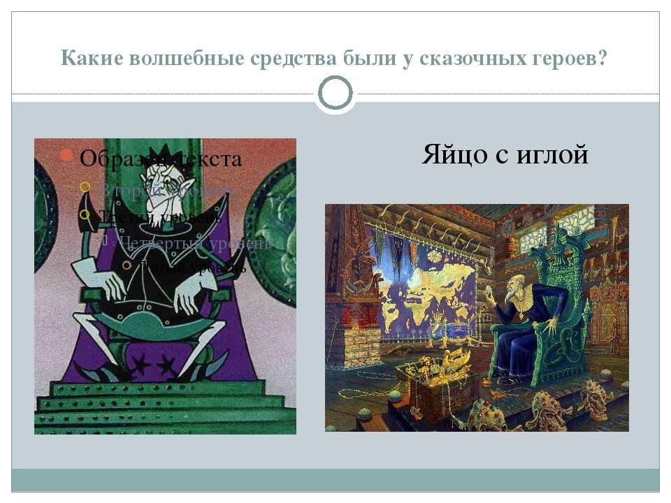 Какие волшебные средства были у сказочных героев? Яйцо с иглой