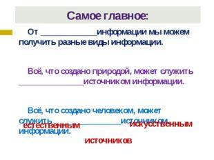 От _____________информации мы можем получить разные виды информации. Всё, чт